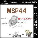 エールベベ チャイルドシート補修パーツ MSP44 肩ハーネスカバー クルットハイグレードハーブグリーン AM886用 補修部品