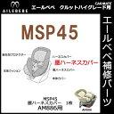 エールベベ チャイルドシート補修パーツ MSP45 腰ハーネスカバー クルットハイグレードハーブグリーン AM886用 補修部品