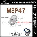 エールベベ チャイルドシート補修パーツ MSP47 股ハーネスカバー クルットハイグレードスパブルー AM887用 補修部品