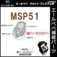 エールベベ チャイルドシート補修パーツ MSP51 股ハーネスカバー 1枚 クルットプレミアム AM895用 補修部品
