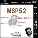 エールベベ チャイルドシート補修パーツ MSP52 肩ハーネスカバー 1枚 クルットプレミアム AM895用 補修部品