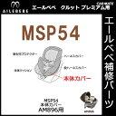 エールベベ チャイルドシート補修パーツ MSP54 本体カバー クルットプレミアム AM896用 補修部品