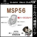 エールベベ チャイルドシート補修パーツ MSP56 肩ハーネスカバー 1枚 クルットプレミアム AM896用 補修部品
