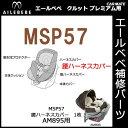 エールベベ チャイルドシート補修パーツ MSP57 腰ハーネスカバー 1枚 クルットプレミアム AM896用 補修部品