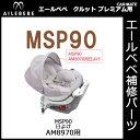 エールベベ チャイルドシート補修パーツ MSP90 日よけ 1枚 クルットプレミアム AM8970用 補修部品