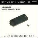 カーメイト SQP6000BC リモコンSQ6000/TE-S06用電池ケース スペアパーツ 補修部品