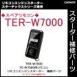 カーメイト TER-W7000 TE-W7000用スペアリモコン パーツ補修部品