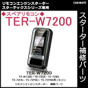 【在庫僅少】カーメイト TER-W7200 TE-W7200・TE-W72SZ・TE-W72NS・TE-W72HG・TE-W72PSA・TE-W72PSB用スペ...