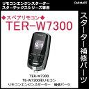 カーメイト TER-W7300 TE-W7300用スペアリモコン パーツ補修部品