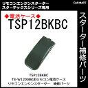カーメイト TSP12BKBC TE-W1200用電池ケース スペアパーツ 補修部品