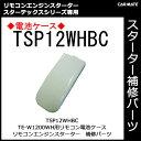 カーメイト TSP12WHBC TE-W1200用電池ケース スペアパーツ 補修部品