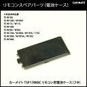 カーメイト TSP17BKBC TEW1300/W1700BK他 電池ケース スペアパーツ 補修部品