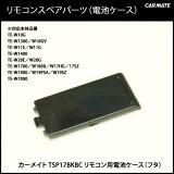 カーメイト TSP17BKBC TEW1300/W1700BK他 電池ケース|スペアパーツ|カーライフ創造研究所|カー用品 便利|