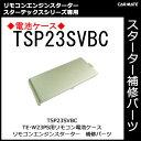 カーメイト TSP23SVBC TE-W23PS用電池ケース スペアパーツ 補修部品