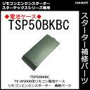 カーメイト TSP50BKBC TE-W5000用電池ケース スペアパーツ 補修部品