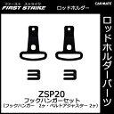 【2,160円以上で送料無料】 ZSP20 フックハンガーセット(2ヶ1組) 釣り用品 ロッドホルダー パーツ 補修部品