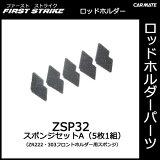 ZSP32 海绵组套A(5张(件)1组)|ZR222?ZR303服务台保持者用海绵|钓鱼用品|钓竿架零件|修复零部件|汽车mate(CARMATE)|汽车生活创造研究所【ap0322[ZSP32 スポンジセットA(5枚1組)|ZR222?ZR303フロントホルダー用スポ