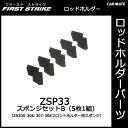 カーメイト ZSP33 スポンジセットB(5枚1組) ZR305・ZR306・ZR307フロントホルダー用スポンジ 釣り用品 ロッドホルダー パーツ 補修部品