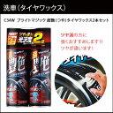タイヤワックス 油性|カーメイト(CARMATE) C34W 超艶タイヤワックス 2本セット|スプレー|UVカット|ツヤ|カー用品 便利|カー用品洗車|【parts_0613】