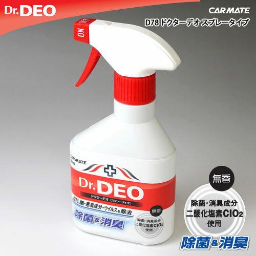 消臭剤 車 カーメイト D78 ドクターデオ(Dr.DEO) スプレータイプ 無香 消臭ス…...:carmate:10006429