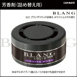 芳香剤 車 ブラング(BLANG)|カーメイト(CARMATE)G21 ブラングソリッド詰替え ホワイトムスク|芳香剤 ムスク|車用芳香剤|カーライフ創造研究所|カー用品 便利|