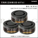 芳香剤 車 ブラング(BLANG) カーメイト G23T ブラングソリッド 詰替え3P サムラタイプ 車 芳香剤