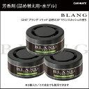芳香剤 車 ブラング(BLANG) カーメイト G24T ブラングソリッド 詰替え3P マリンスカッシュ 車 芳香剤
