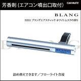 芳香剤 車 ブラング(BLANG)|カーメイト(CARMATE)H201 ブラングエアスティック ホワイトムスク|芳香剤 ムスク|車用芳香剤|カーライフ創造研究所|カー用品 便利|
