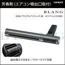 芳香剤 車 ブラング(BLANG) カーメイト H208 ブラングエアスティックBK ホワイトムスク エアコン吹き出い口取付芳香剤