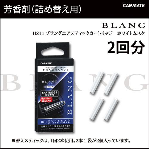 芳香剤 車 ブラング(BLANG) カーメイト H211 ブラングエアスティックカートリッ…...:carmate:10006141