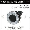 芳香剤 車 ブラング(BLANG) カーメイト H241 ブラングバッジR ホワイトムスク 芳香剤 ムスク 車 芳香剤
