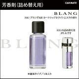 芳香剤 車 ブラング(BLANG) カーメイト H41ブラングエアカートリッジ ホワイトムスク 芳香剤 ムスク 車 芳香剤