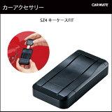 キーケース カーメイト SZ4 キーケースFIT 強力磁石