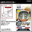LEDウインカー カーメイト BW128 LEDサイドマーカー2 サイドマーカー LED 交換 W5W WY5W LED T10 アンバー