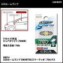 ルームランプ LED 交換|カーメイト(CARMATE) BW14 LEDルームランプ SMARTIO T10X37 パールホワイト|LED ルームランプ T10×37|カーライフ創造研究所|カー用品 便利|