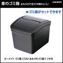 車 ゴミ箱 カーメイト CZ262 おもり付ゴミ箱 S フタ付 カー用品 ダストボックス