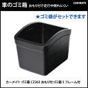 車 ゴミ箱 カーメイト CZ263 おもり付ゴミ箱 S フレーム付 カー用品 ダストボックス