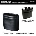 車 ゴミ箱 カーメイト CZ279 おもり付本革調スリムダスト カー用品 ダストボックス