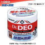 消臭剤 車|カーメイト(CARMATE) D79 ドクターデオ(Dr.DEO)置き型 無香|安定化二酸化塩素|車の強力消臭剤|除菌|カーライフ創造研究所|カー用品 便利|