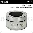 芳香剤 車 ブラング(BLANG) カーメイト FR912 ブラング CKタイプ 車 芳香剤
