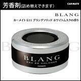 芳香剤 車 ブラング(BLANG)|カーメイト(CARMATE) G11 ブラングソリッド ホワイトムスク|芳香剤 ムスク|車 芳香剤|カーライフ創造研究所|カー用品 便利|