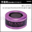 芳香剤 車 ブラング(BLANG) カーメイトG15 ブラングソリッド グラマラス ワイルドベリー 車用芳香剤