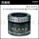 芳香剤 車 ブラング(BLANG) カーメイトG163 ブラング クリスタル BK アバフィッチ 車用芳香剤