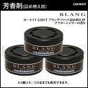 芳香剤 車 ブラング(BLANG) カーメイト G301T ブラングソリッド詰め替え3P アフターシャワー 車 芳香剤