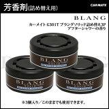 芳香剤 車 ブラング(BLANG)|カーメイト(CARMATE) G301T ブラングソリッド詰め替え3P アフターシャワー|車 芳香剤|カーライフ創造研究所|カー用品 便利|