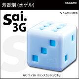 芳香剤 車|カーメイト(CARMATE) G43 サイ3G マリンスカッシュ|サイ(SAI)|カーライフ創造研究所|カー用品 便利|