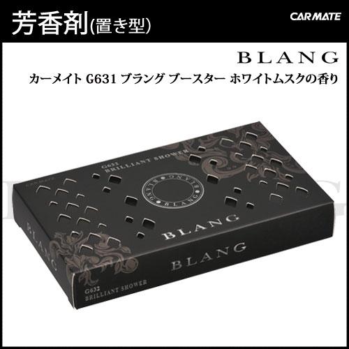 芳香剤 車 ブラング(BLANG) カーメイト G631 ブラング ブースター ホワイトム…...:carmate:10008815