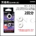 芳香剤 車 ブラング(BLANG) カーメイト H251 ブラング香りのタブレット ホワイトムスク 芳香剤 ムスク 車 芳香剤