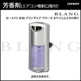 芳香剤 車 ブラング(BLANG)|カーメイト(CARMATE) H36 ブラングエア ブリーズ ホワイトムスク|芳香剤 ムスク|車 芳香剤|カーライフ創造研究所|カー用品 便利|