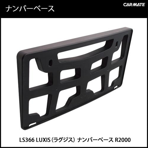 ナンバープレート フレーム カーメイト LS366 LUXIS ナンバーベース R2000…...:carmate:10008138